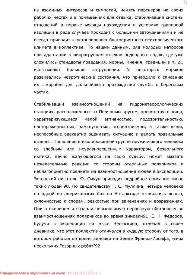 PDF. Личность в экстремальных условиях. Лебедев В. И. Страница 74. Читать онлайн
