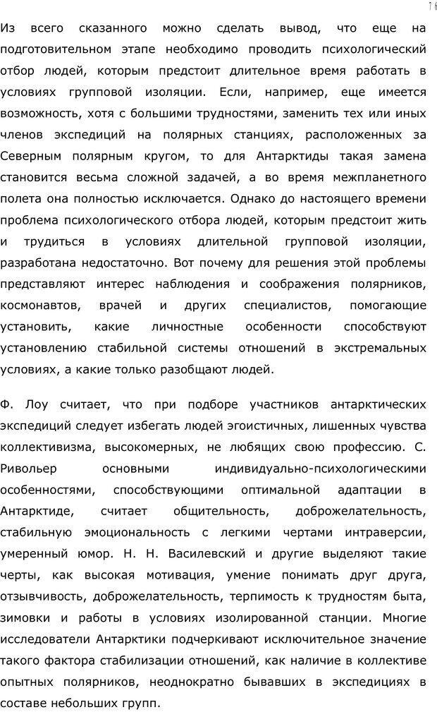 PDF. Личность в экстремальных условиях. Лебедев В. И. Страница 75. Читать онлайн
