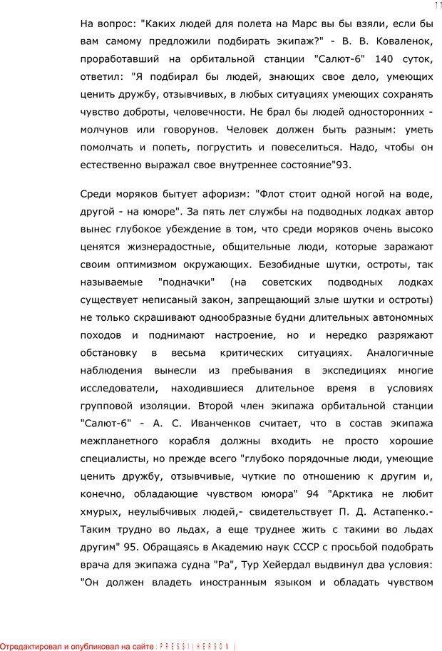 PDF. Личность в экстремальных условиях. Лебедев В. И. Страница 76. Читать онлайн
