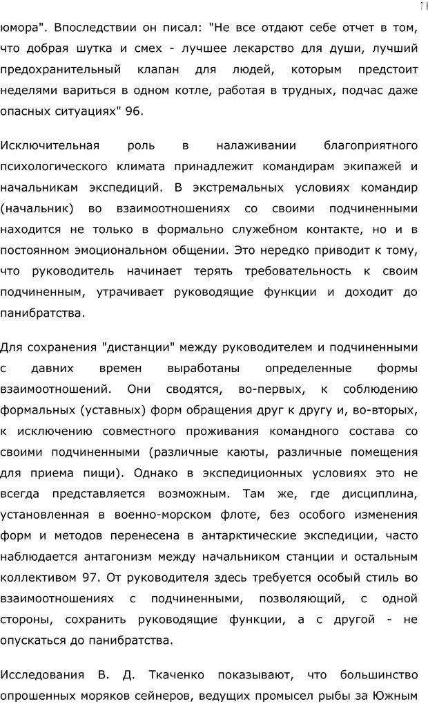 PDF. Личность в экстремальных условиях. Лебедев В. И. Страница 77. Читать онлайн
