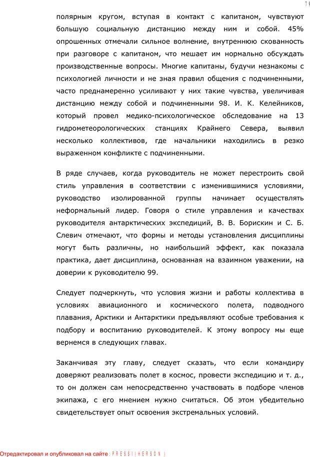 PDF. Личность в экстремальных условиях. Лебедев В. И. Страница 78. Читать онлайн