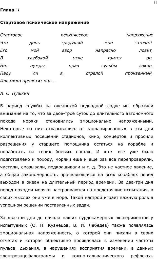 PDF. Личность в экстремальных условиях. Лебедев В. И. Страница 79. Читать онлайн