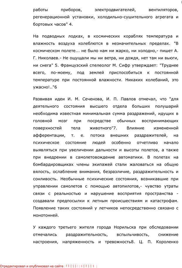 PDF. Личность в экстремальных условиях. Лебедев В. И. Страница 8. Читать онлайн