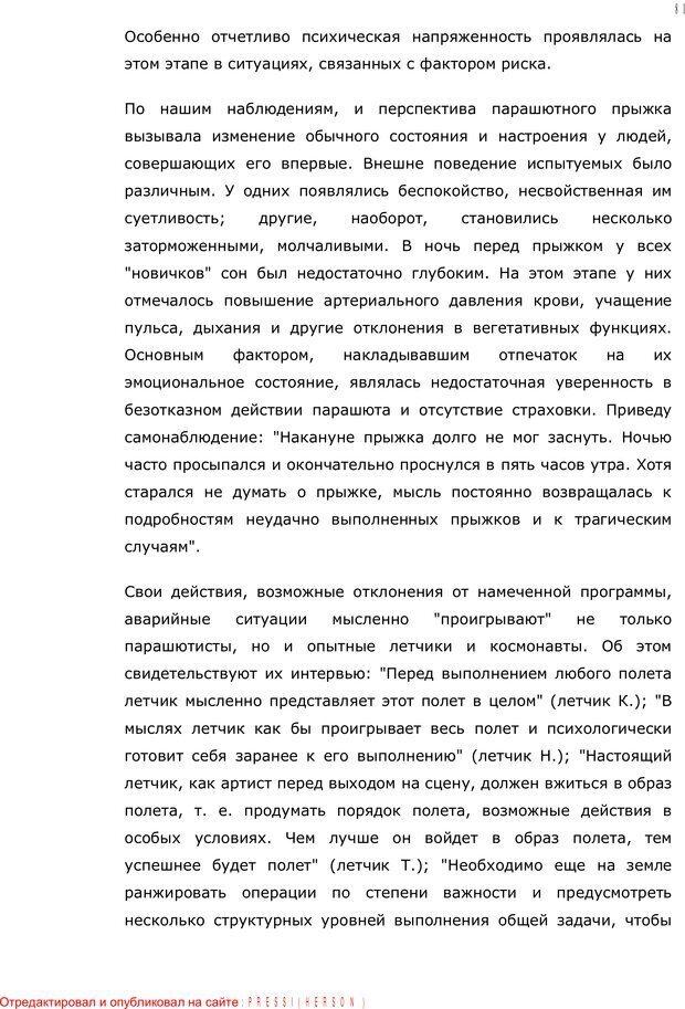 PDF. Личность в экстремальных условиях. Лебедев В. И. Страница 80. Читать онлайн