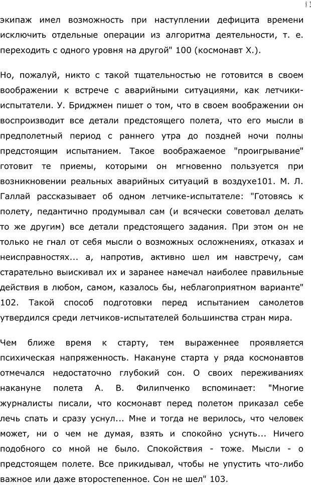 PDF. Личность в экстремальных условиях. Лебедев В. И. Страница 81. Читать онлайн