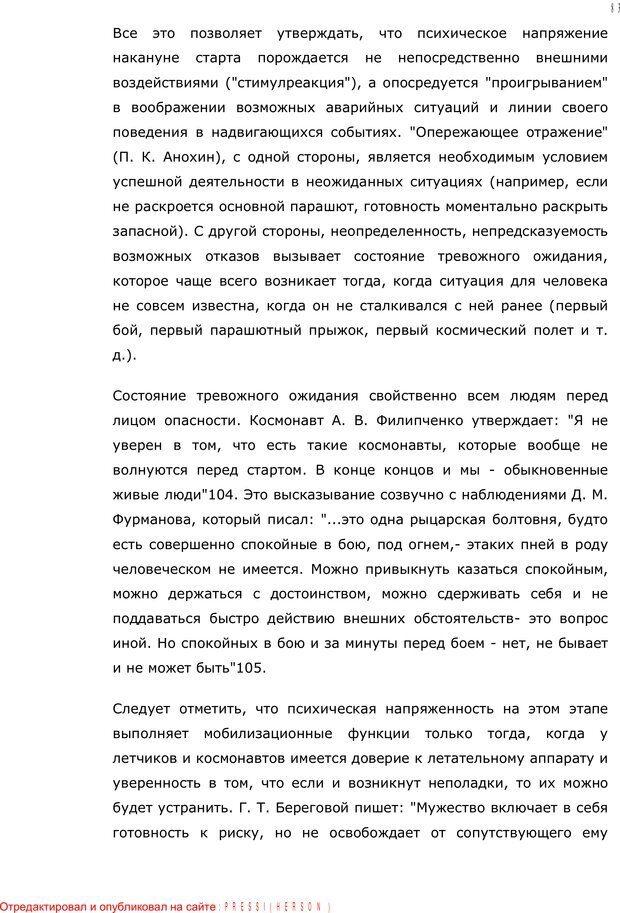 PDF. Личность в экстремальных условиях. Лебедев В. И. Страница 82. Читать онлайн
