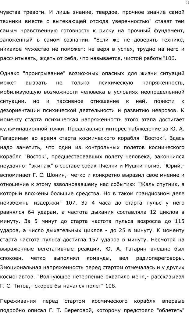 PDF. Личность в экстремальных условиях. Лебедев В. И. Страница 83. Читать онлайн