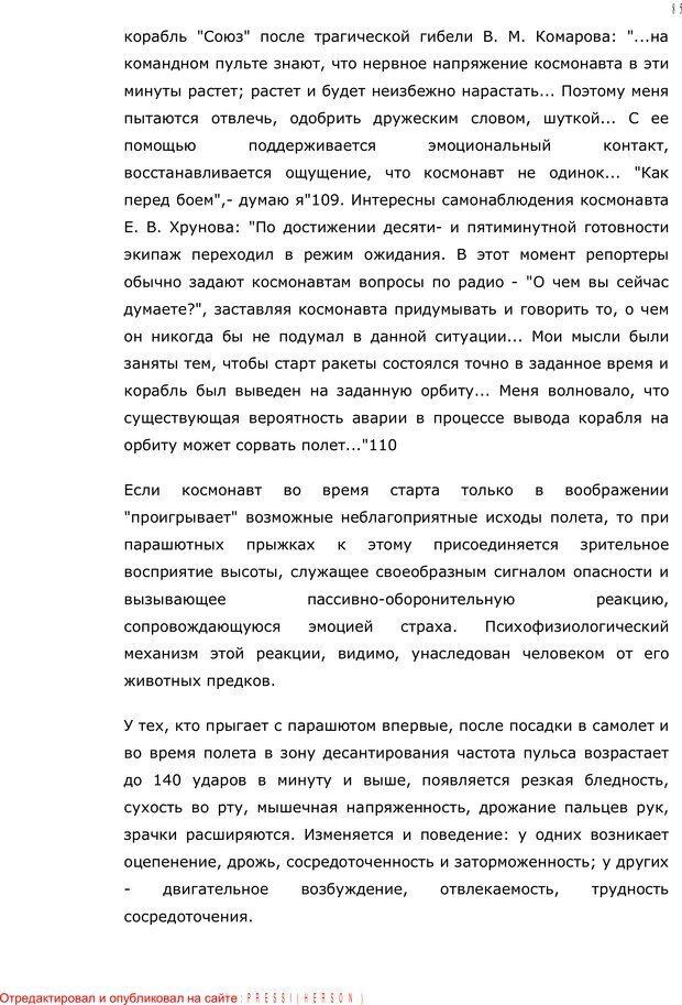 PDF. Личность в экстремальных условиях. Лебедев В. И. Страница 84. Читать онлайн