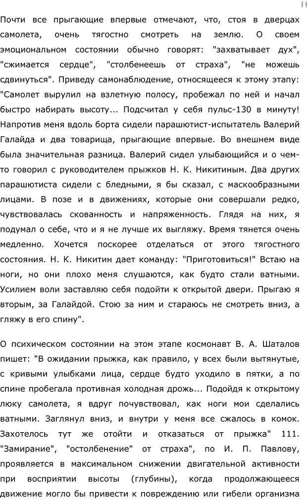 PDF. Личность в экстремальных условиях. Лебедев В. И. Страница 85. Читать онлайн