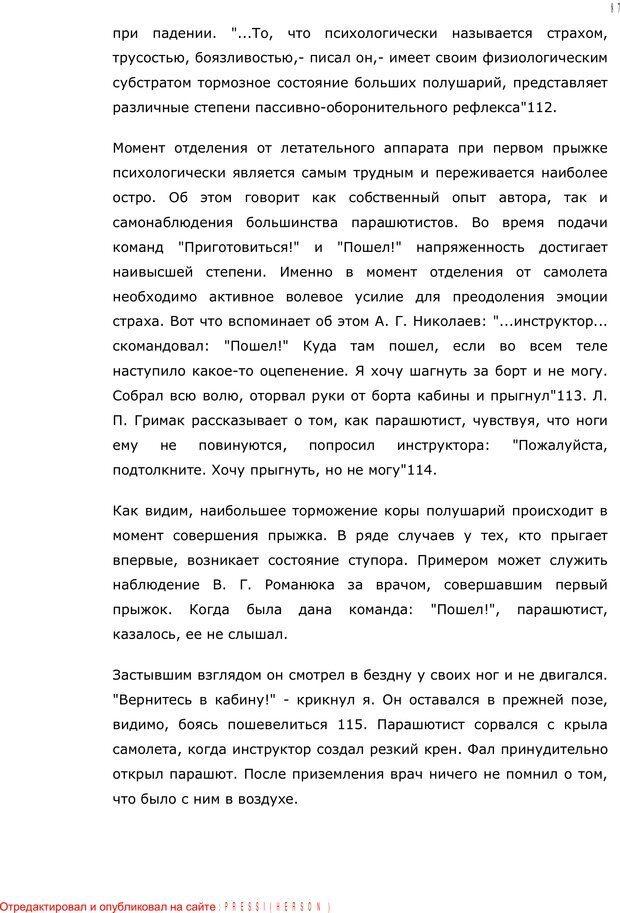 PDF. Личность в экстремальных условиях. Лебедев В. И. Страница 86. Читать онлайн
