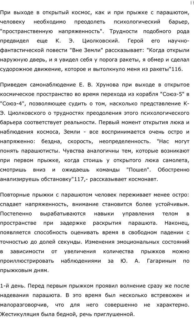 PDF. Личность в экстремальных условиях. Лебедев В. И. Страница 87. Читать онлайн