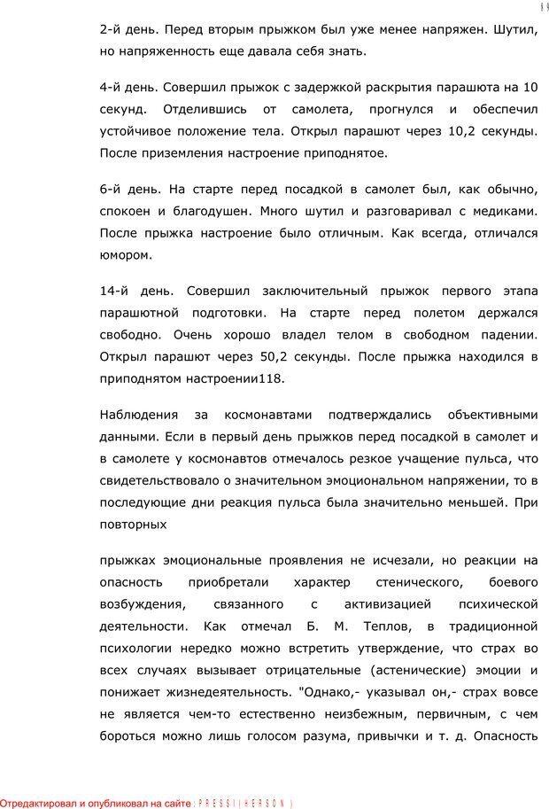 PDF. Личность в экстремальных условиях. Лебедев В. И. Страница 88. Читать онлайн