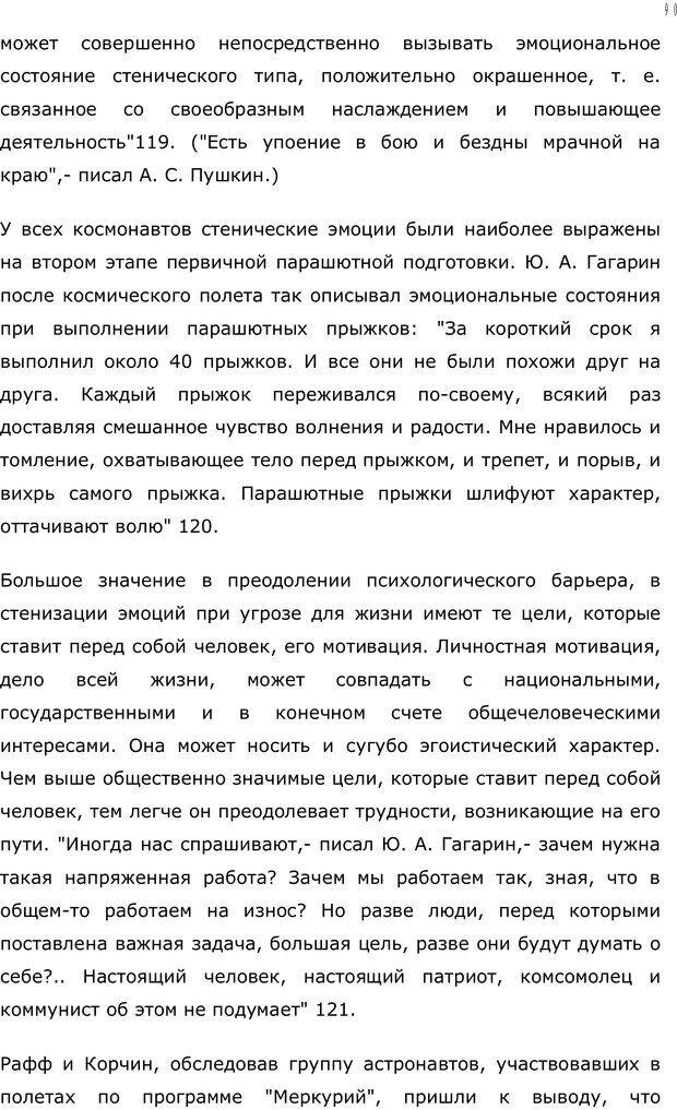 PDF. Личность в экстремальных условиях. Лебедев В. И. Страница 89. Читать онлайн