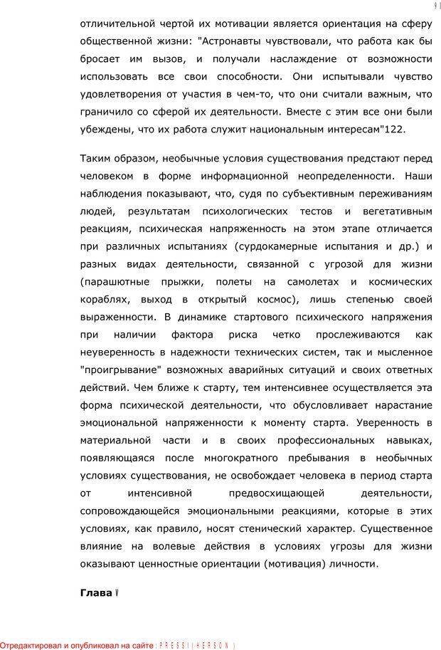 PDF. Личность в экстремальных условиях. Лебедев В. И. Страница 90. Читать онлайн