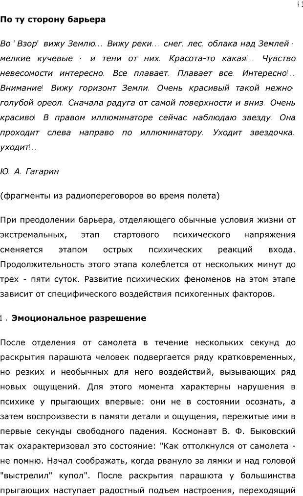 PDF. Личность в экстремальных условиях. Лебедев В. И. Страница 91. Читать онлайн