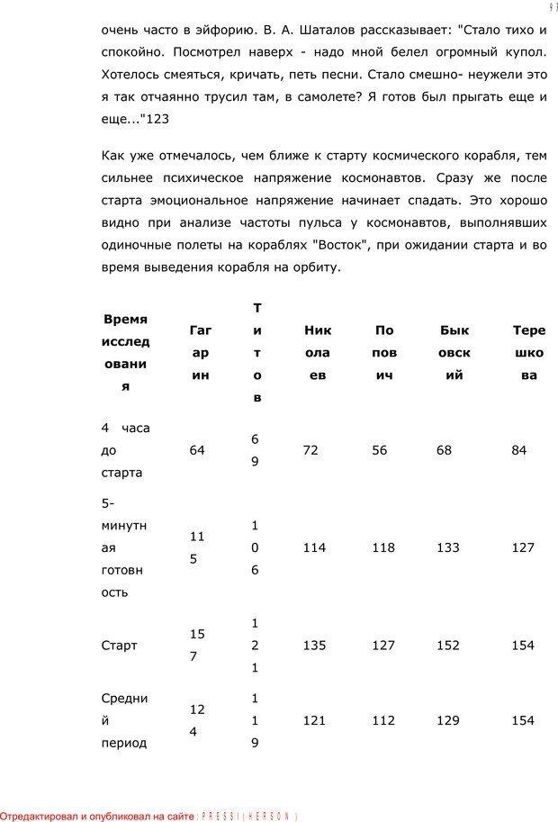PDF. Личность в экстремальных условиях. Лебедев В. И. Страница 92. Читать онлайн