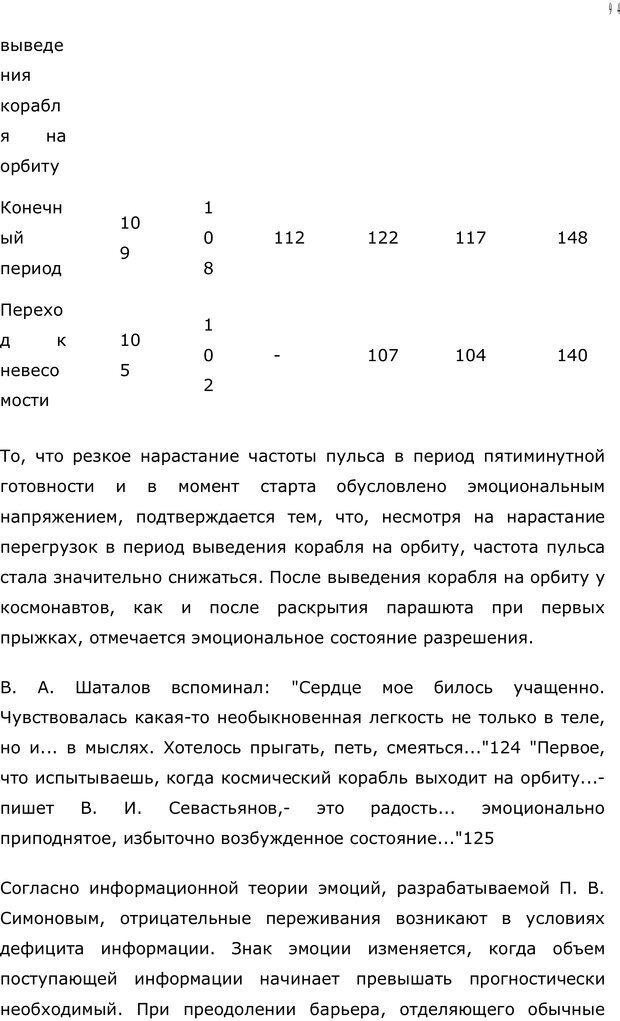 PDF. Личность в экстремальных условиях. Лебедев В. И. Страница 93. Читать онлайн