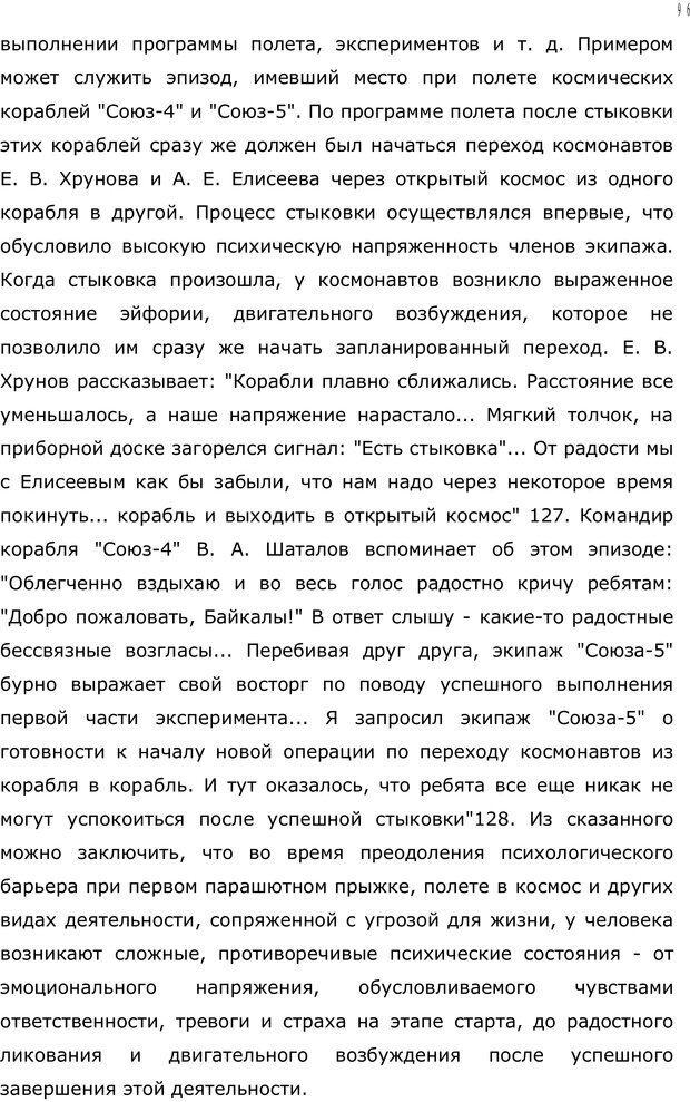 PDF. Личность в экстремальных условиях. Лебедев В. И. Страница 95. Читать онлайн