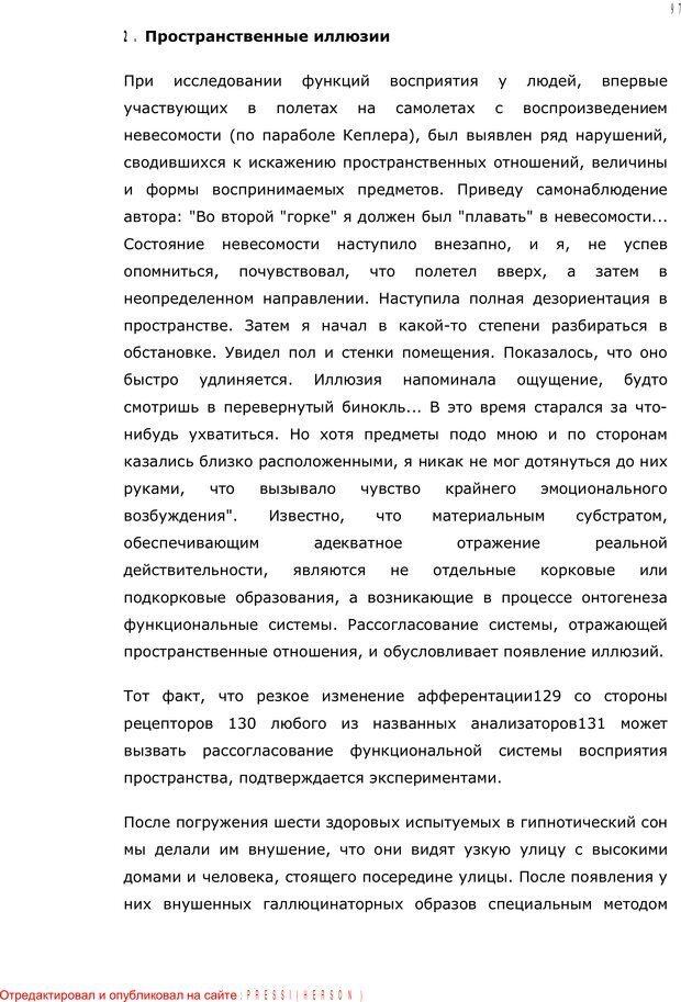 PDF. Личность в экстремальных условиях. Лебедев В. И. Страница 96. Читать онлайн