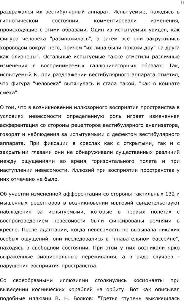 PDF. Личность в экстремальных условиях. Лебедев В. И. Страница 97. Читать онлайн