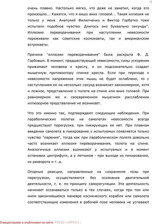 PDF. Личность в экстремальных условиях. Лебедев В. И. Страница 98. Читать онлайн