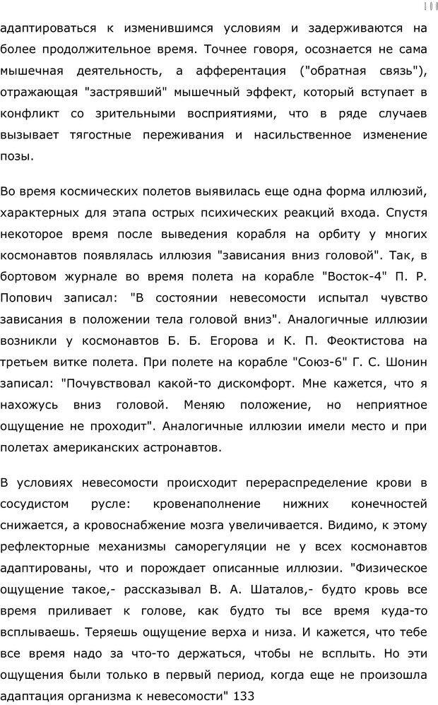 PDF. Личность в экстремальных условиях. Лебедев В. И. Страница 99. Читать онлайн