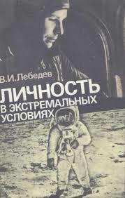 """Обложка книги """"Личность в экстремальных условиях"""""""