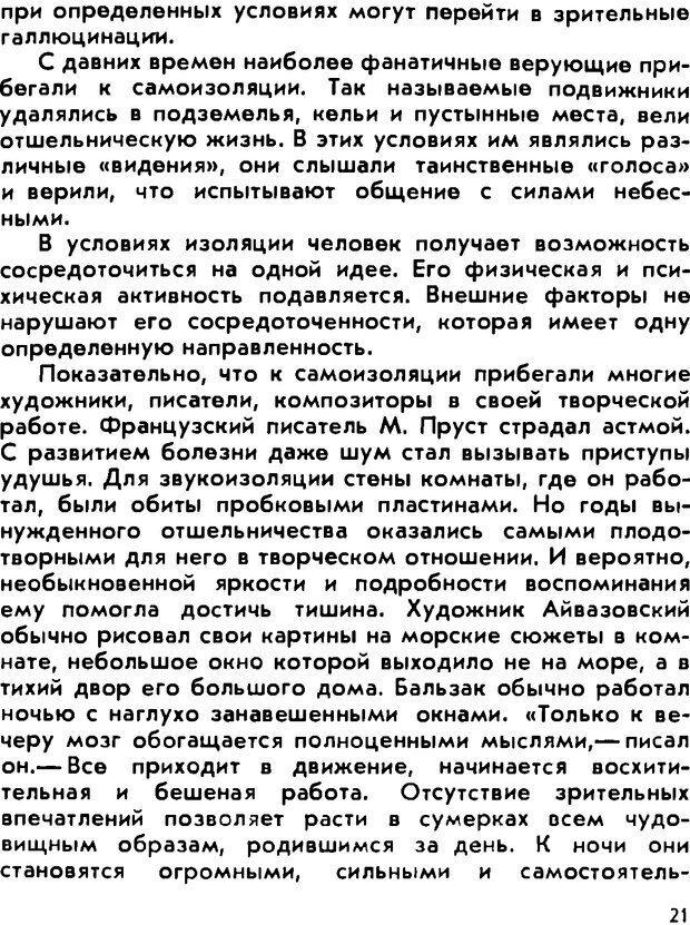 DJVU. «Тайны» психики без тайн. О «таинственных» явлениях человеческой психики. Лебедев В. И. Страница 21. Читать онлайн