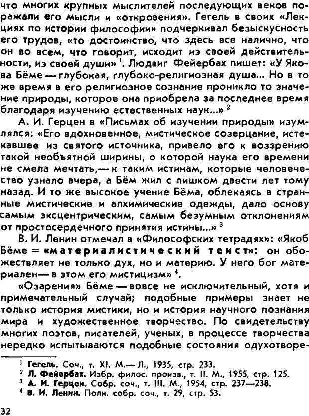 DJVU. «Тайны» психики без тайн. О «таинственных» явлениях человеческой психики. Лебедев В. И. Страница 32. Читать онлайн