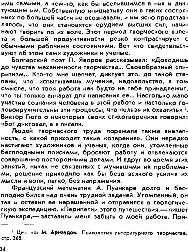 DJVU. «Тайны» психики без тайн. О «таинственных» явлениях человеческой психики. Лебедев В. И. Страница 34. Читать онлайн