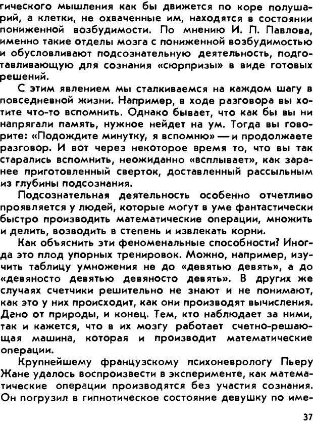DJVU. «Тайны» психики без тайн. О «таинственных» явлениях человеческой психики. Лебедев В. И. Страница 37. Читать онлайн