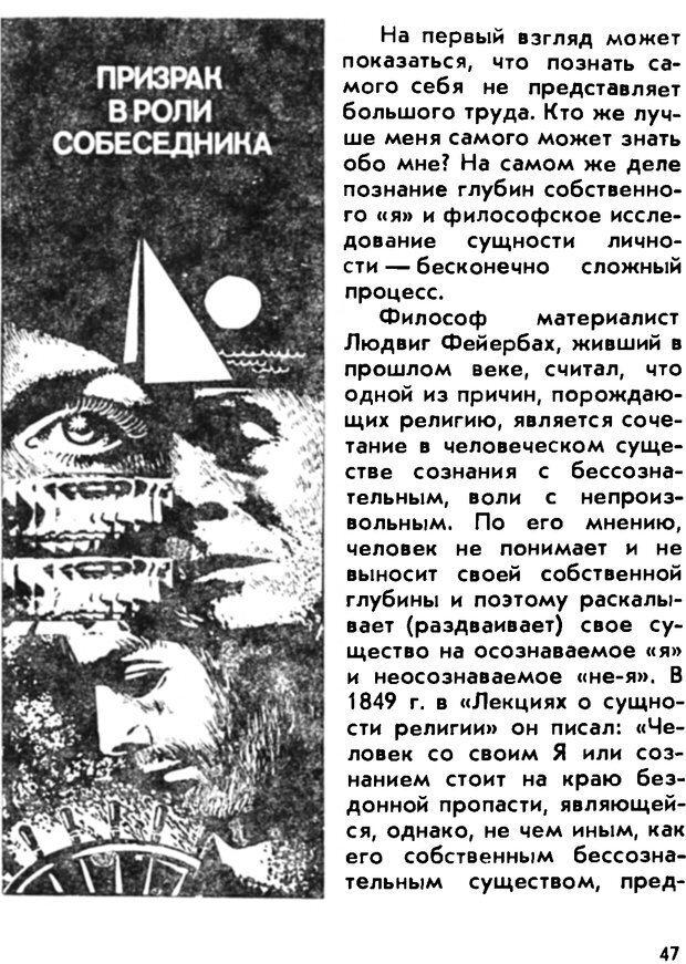 DJVU. «Тайны» психики без тайн. О «таинственных» явлениях человеческой психики. Лебедев В. И. Страница 47. Читать онлайн