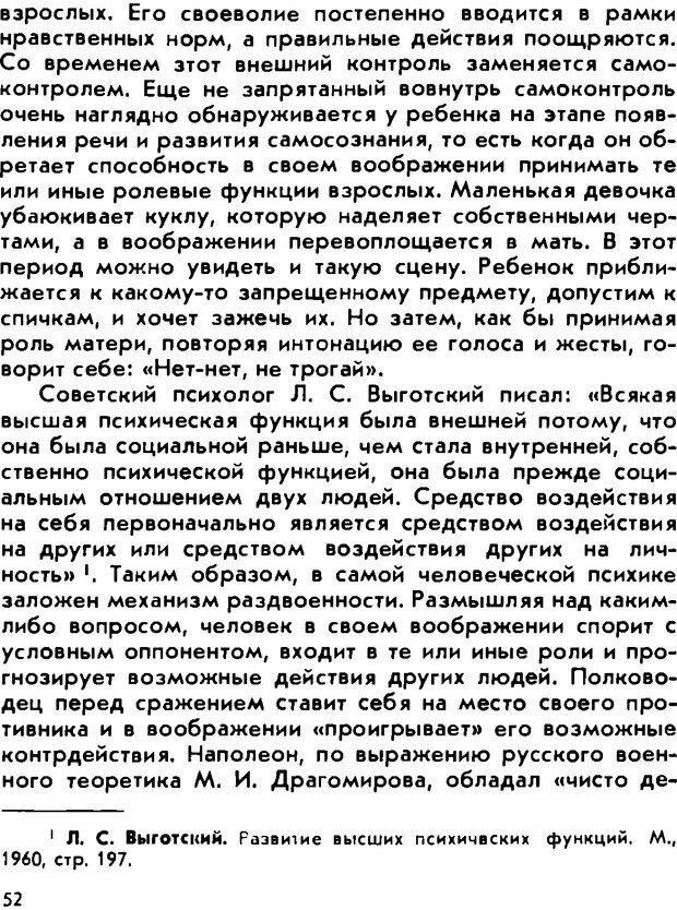 DJVU. «Тайны» психики без тайн. О «таинственных» явлениях человеческой психики. Лебедев В. И. Страница 52. Читать онлайн