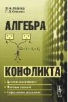 Алгебра конфликта, Смолян Георгий
