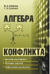 "Обложка книги ""Алгебра конфликта"""