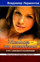 Молодость  - это естественно, Лермонтов Владимир