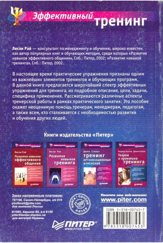 PDF. Упражнения схемы и стратегии. Лесли Р. Страница 1. Читать онлайн