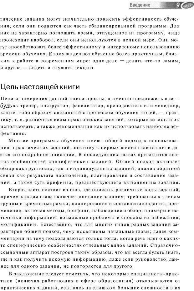 PDF. Упражнения схемы и стратегии. Лесли Р. Страница 10. Читать онлайн