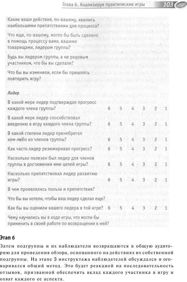 PDF. Упражнения схемы и стратегии. Лесли Р. Страница 101. Читать онлайн