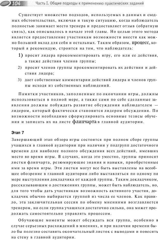 PDF. Упражнения схемы и стратегии. Лесли Р. Страница 102. Читать онлайн