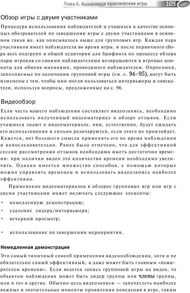 PDF. Упражнения схемы и стратегии. Лесли Р. Страница 103. Читать онлайн