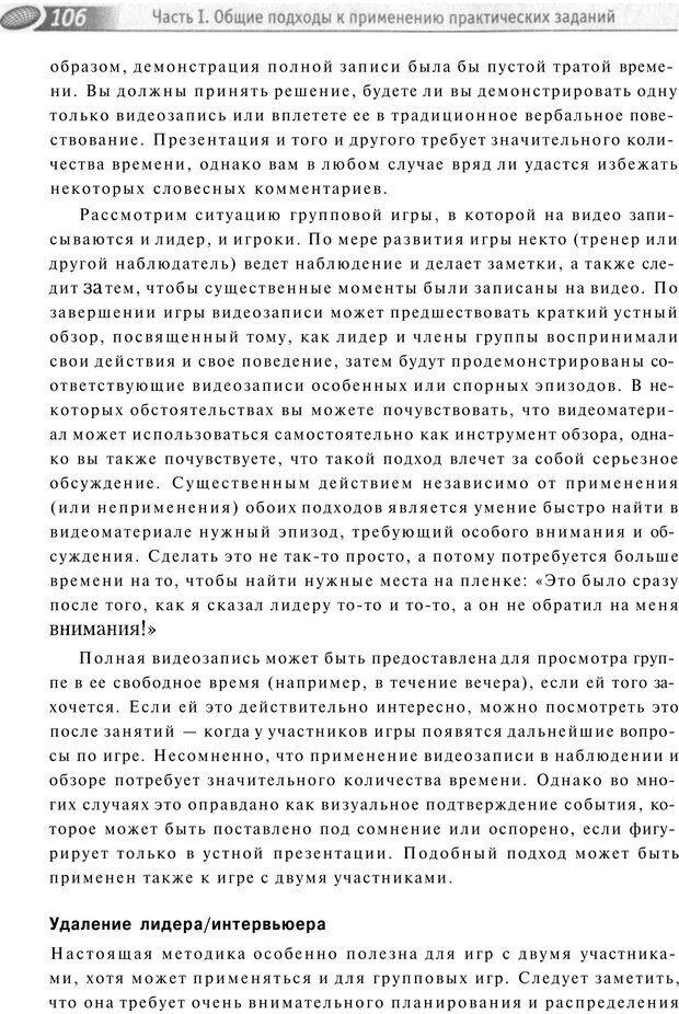 PDF. Упражнения схемы и стратегии. Лесли Р. Страница 104. Читать онлайн