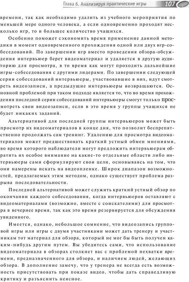 PDF. Упражнения схемы и стратегии. Лесли Р. Страница 105. Читать онлайн