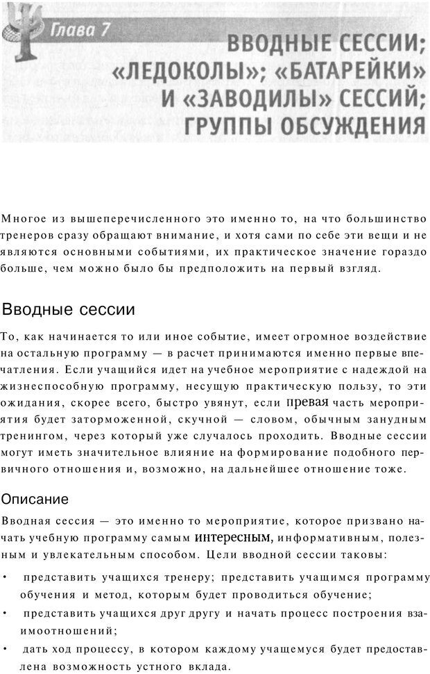 PDF. Упражнения схемы и стратегии. Лесли Р. Страница 108. Читать онлайн