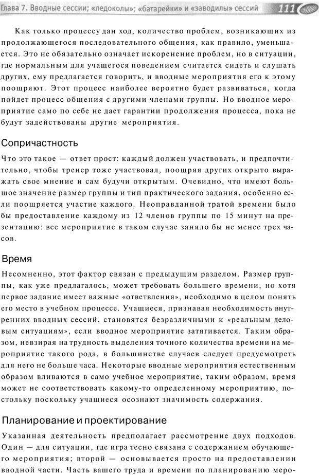PDF. Упражнения схемы и стратегии. Лесли Р. Страница 109. Читать онлайн