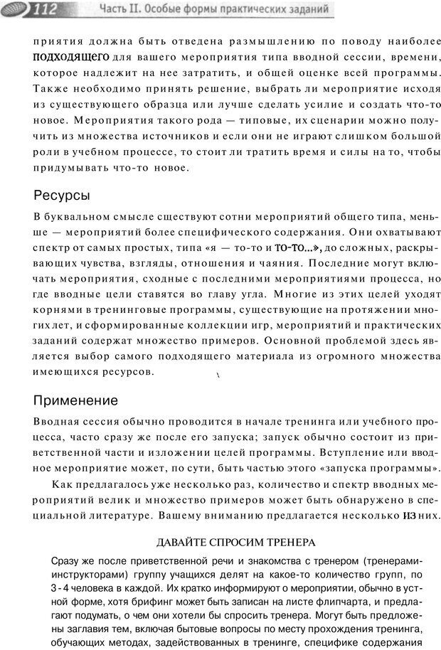 PDF. Упражнения схемы и стратегии. Лесли Р. Страница 110. Читать онлайн