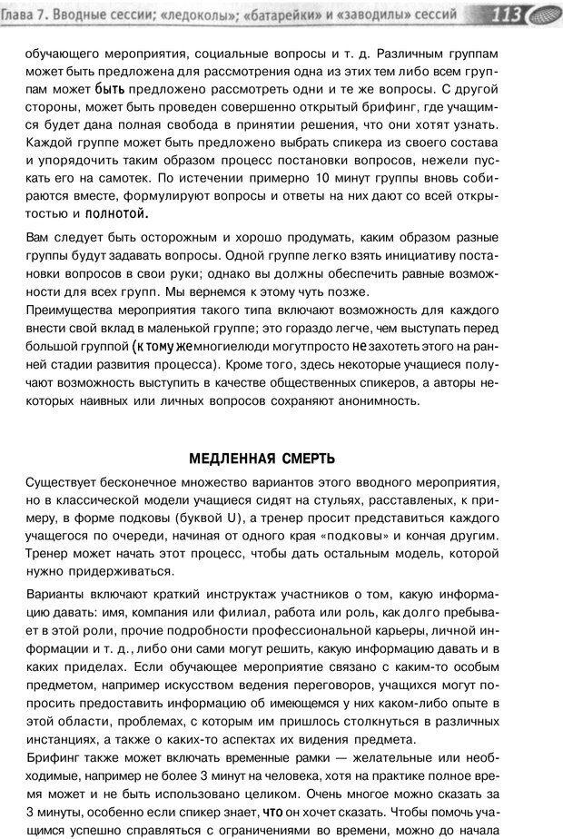 PDF. Упражнения схемы и стратегии. Лесли Р. Страница 111. Читать онлайн