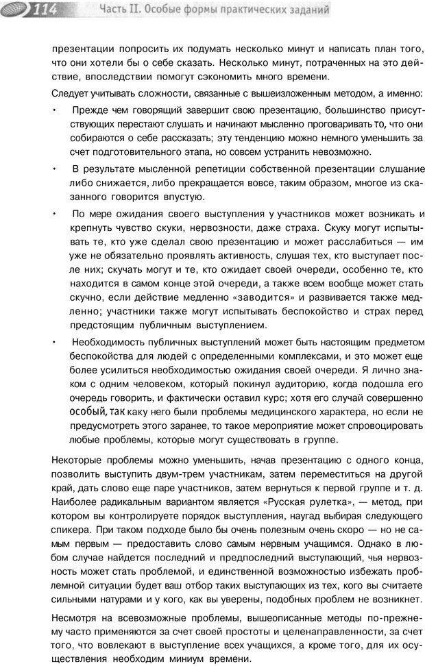 PDF. Упражнения схемы и стратегии. Лесли Р. Страница 112. Читать онлайн