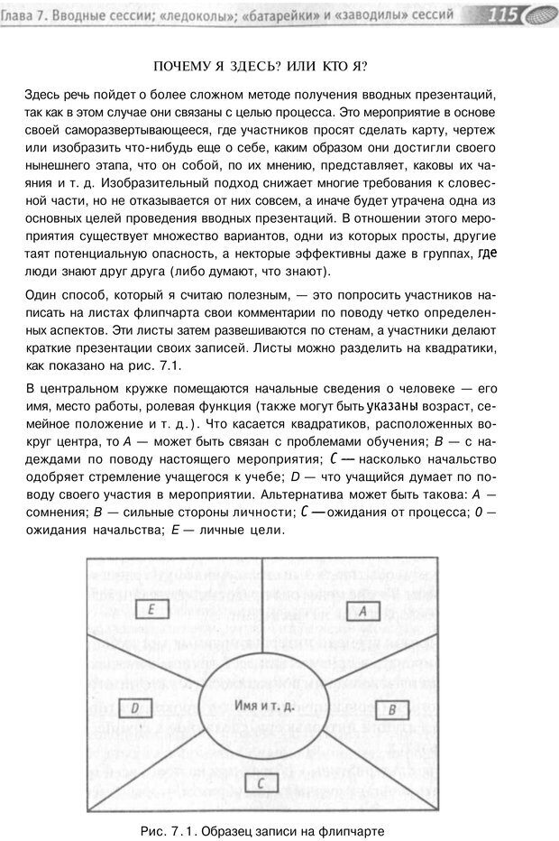 PDF. Упражнения схемы и стратегии. Лесли Р. Страница 113. Читать онлайн