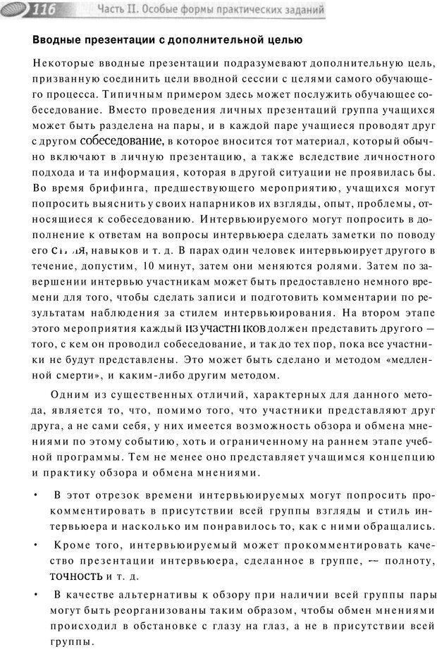 PDF. Упражнения схемы и стратегии. Лесли Р. Страница 114. Читать онлайн